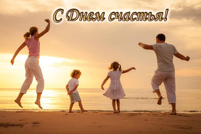 С Днем счастья - поздравления в прозе