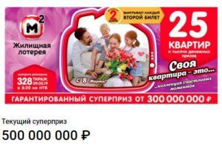 Жилищная лотерея тираж 328 проверить билет