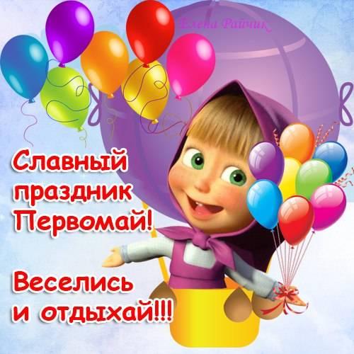 С 1 Мая - прикольные картинки с поздравлениями от Елены Райчик