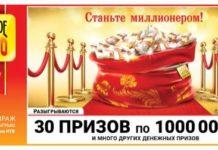 """Проверить билет """"Русское лото"""" 1278 тираж (таблица от 7 апреля )"""