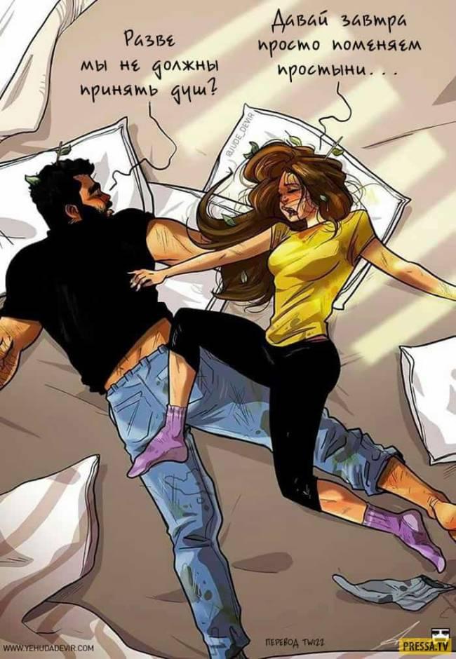 Потрясающие иллюстрации о жизни со своей женой (комиксы - часть 2)