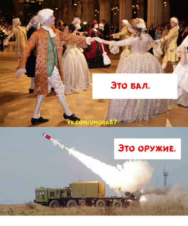 Смешные сравнения названий российского оружия (11 картинок)