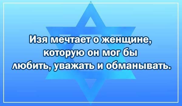 Лучшие еврейские анекдоты смешные очень