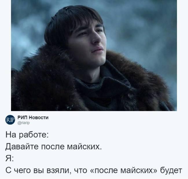 """Самый популярный мем весны """"давай после майских"""" (34 фото)"""