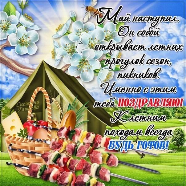Народный костюм, открытки с майскими праздниками мужчине