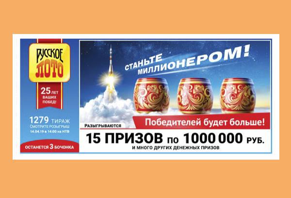 Результаты 1279 тиража Русского лото (проверить билет)