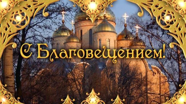 Поздравления с Благовещением в прозе православные короткие