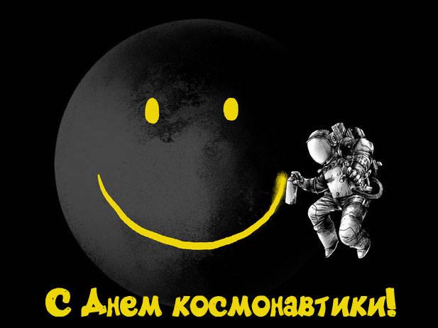 Прикольные поздравленияс Днем космонавтики в стихах