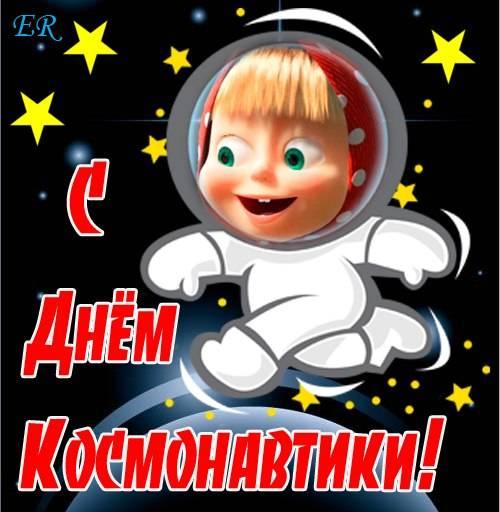 С Днем космонавтики - прикольные картинки