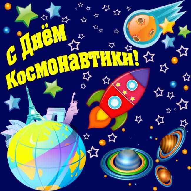 поздравления с днем космонавтики шуточные четыре классических вида