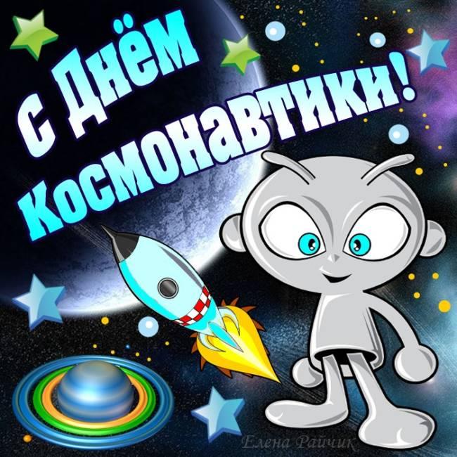поздравления с днем космонавтики шуточные нём