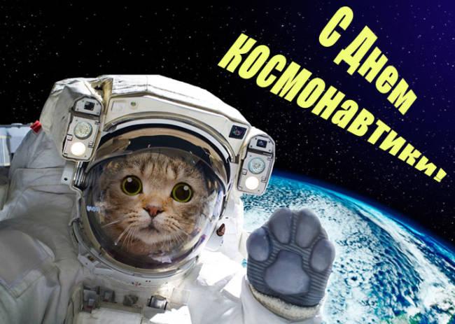 Лучшие прикольные картинки С Днем космонавтики