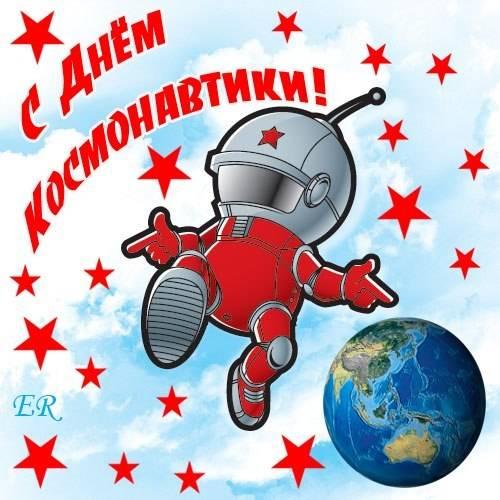 Прикольные поздравленияс Днем космонавтики - картинки Елены Райчик