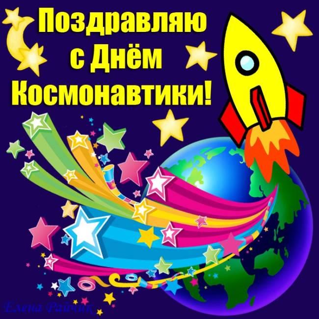 С Днем космонавтики - прикольные поздравления в картинках скачать