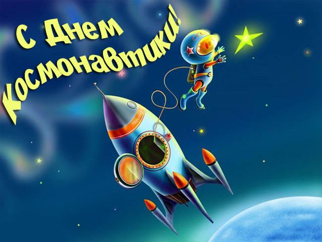 Картинки с Днем космонавтики поздравления