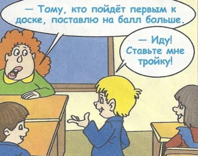 Лучшие анекдоты про школу очень смешные