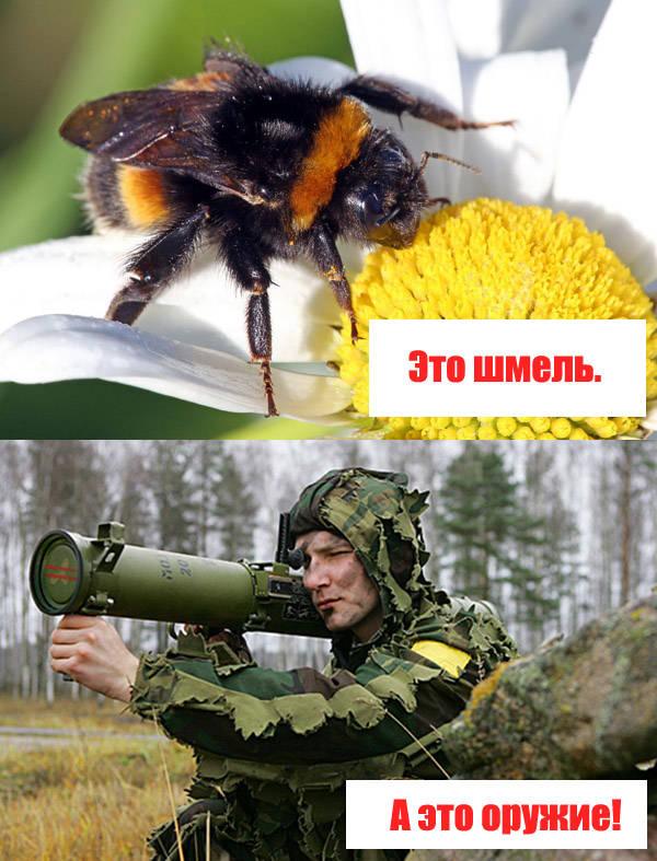 Смешные сравнения названий российского оружия