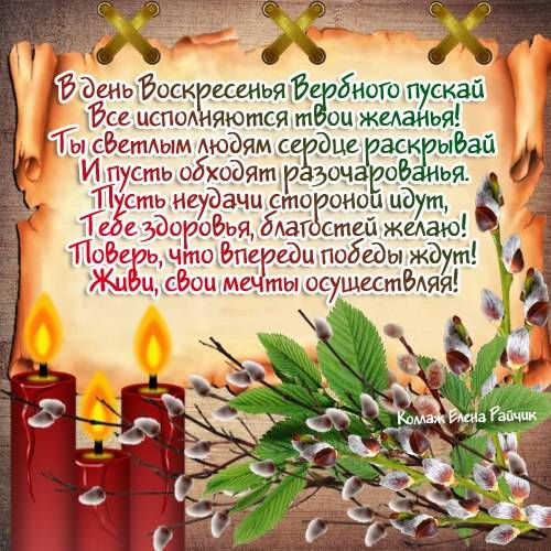 ПОздравления с Вербным воскресеньем в картинках скачать бесплатно