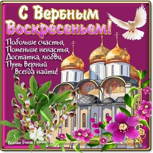 Вербное воскресенье - картинки красивые с надписями