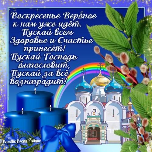 Вербное воскресенье - красивые картинки с поздравлениями