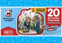Жилищная лотерея тираж 332 проверить билет от 6 апреля 2019