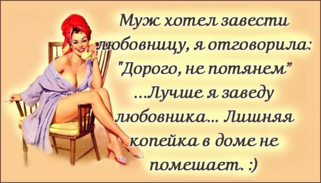 Самые смешные анекдоты до слез про любовников и любовниц