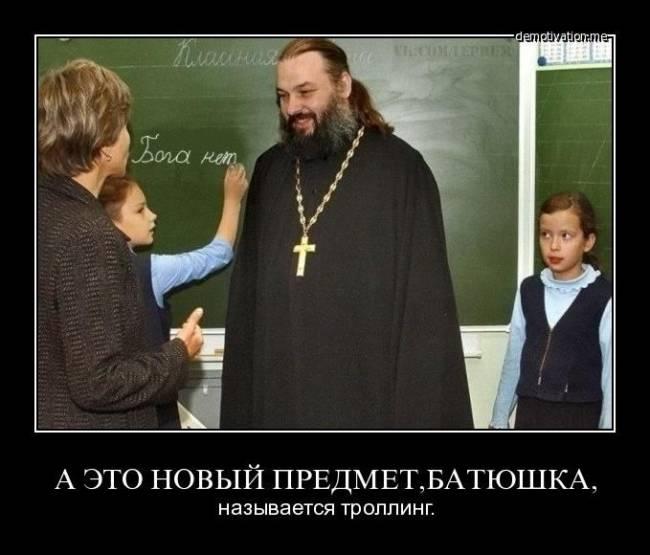 Демотиваторы про православных