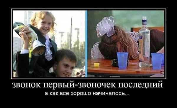 Демотиваторы про последний звонок в школах (23 картинки)