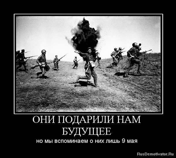 Демотиваторы и картинки с надписями ко Дню Победы (9 мая)
