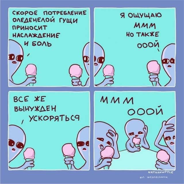 Смешные комиксы от Nаthаn W. Pyle на русском языке