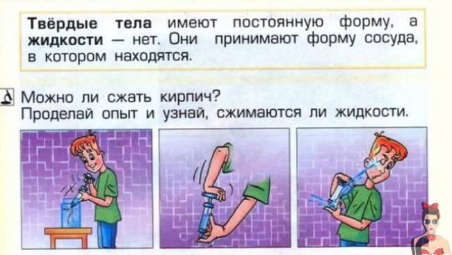 Приколы из школьных учебников - море абсурда