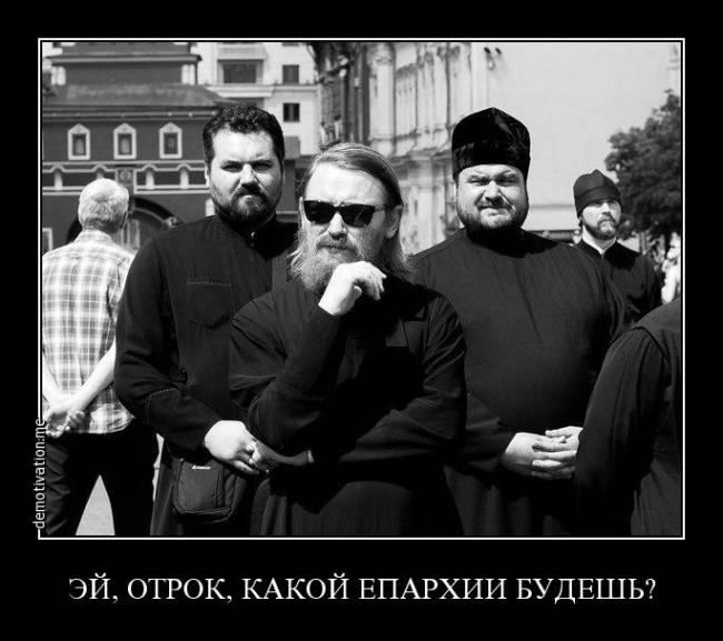 Демотиваторы про священников и религию (20 штук)