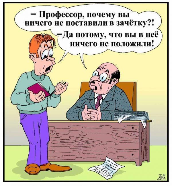 Смешные анекдоты про студентов и преподавателей