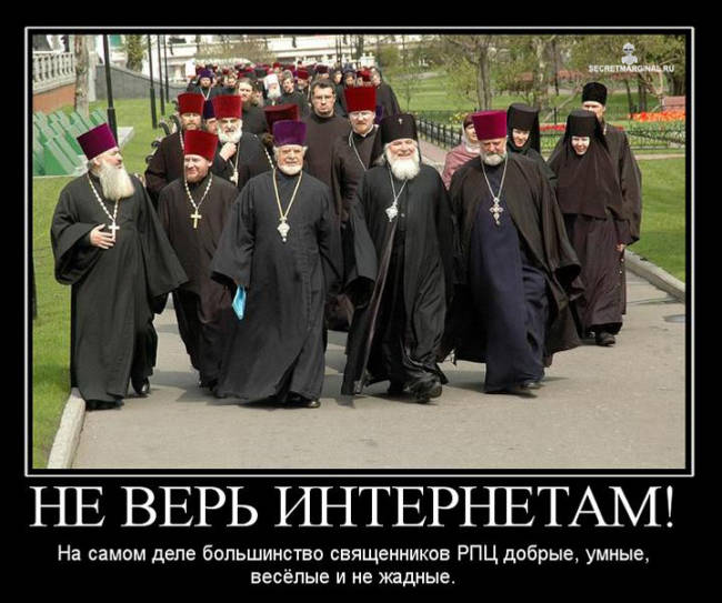 Демотиваторы про церкви