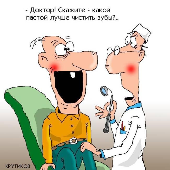 Поздравлениями партнеров, смешной стоматолог картинка