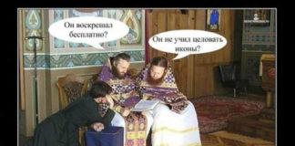 Анекдоты про попов и священников