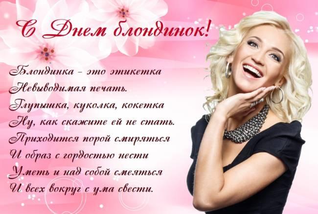 Поздравления с Днем блондинок в картинках