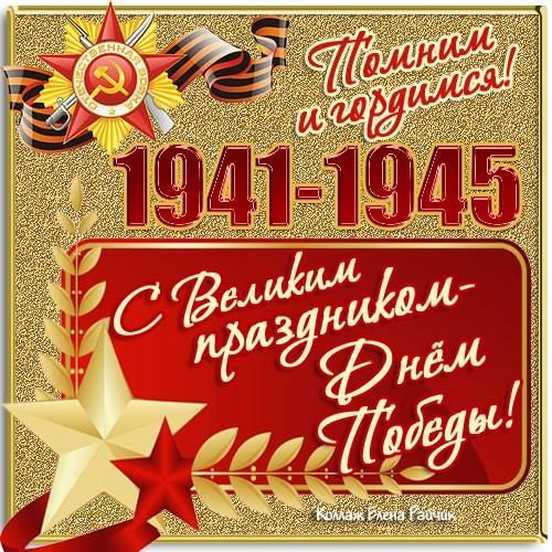 Картинки-поздравления с Днем Победы 9 мая