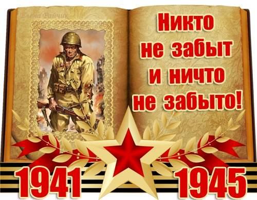 С Днем Победы - картинки с поздравлениями (красивые и прикольные)