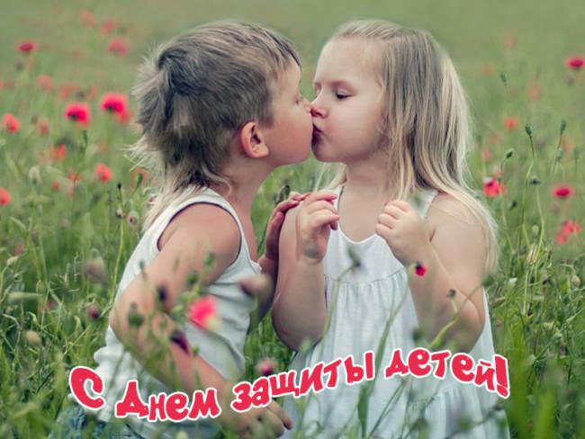 Прикольные картинки на День защиты детей