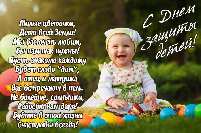 Международный День защиты детей картинки- поздравления скачать