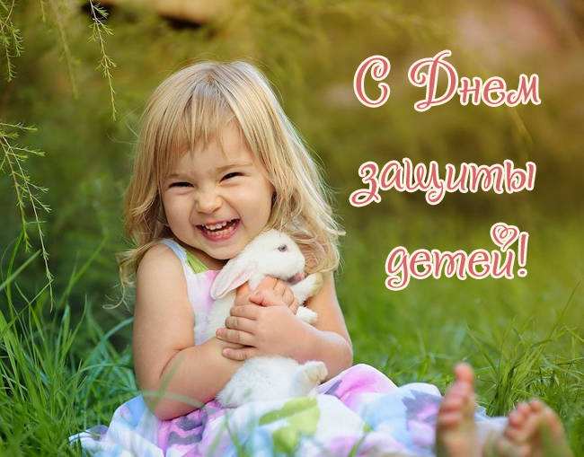 Красивые картинки с Днем защиты детей