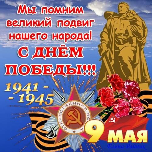 Картинки с Днем Победы красивые бесплатно