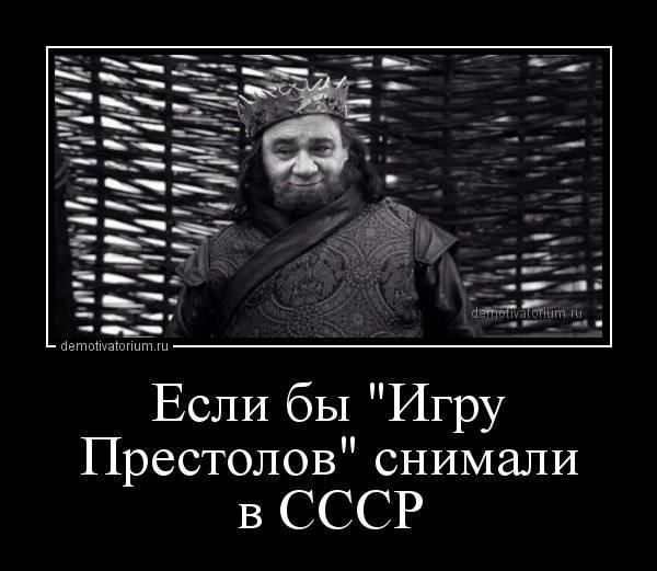 """""""Игра престолов"""" - приколы, шутки и мемы"""