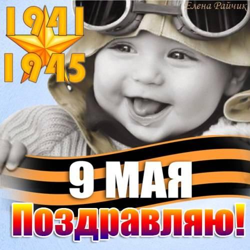 Прикольные картинки с Днем победы к 9 мая