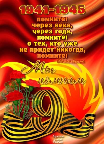 Поздравления с Днем Победы в картинках бесплатно