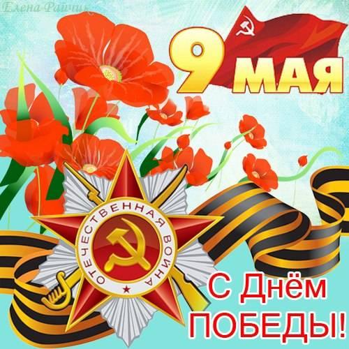 Красивые картинки с Днем Победы от Елены Райчик