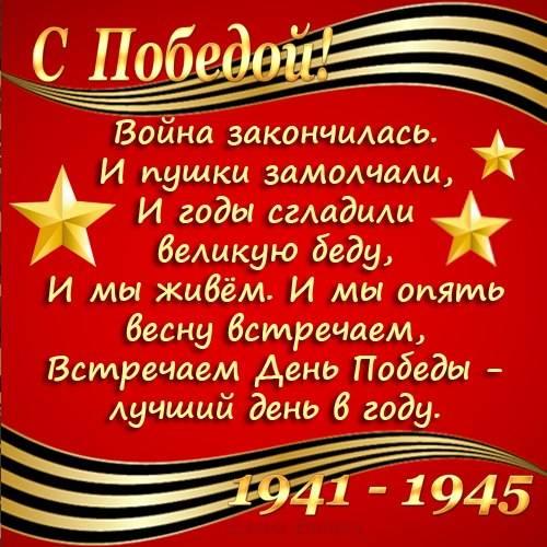 Картинки с поздравлениями с Днем Победы