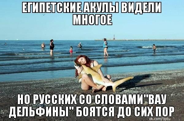 Русские туристы за границей - смешные демотиваторы и картинки с надписями