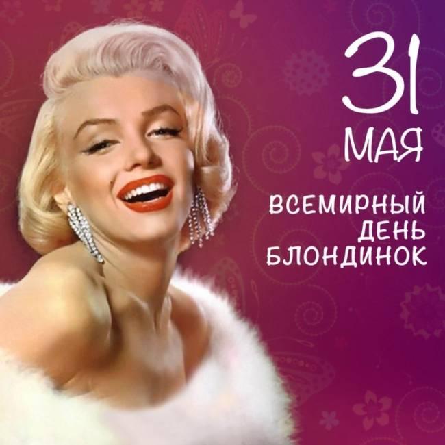 С Днем блондинок - картинки с поздравлениями к 31 мая